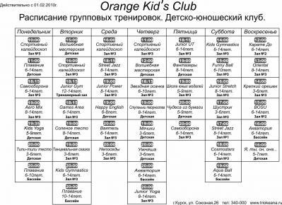 Расписание занятий для детей
